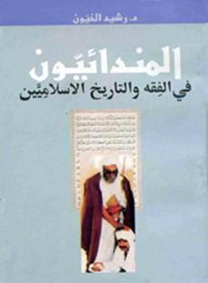 Beschrijving: http://mandaeannetwork.com/Books/sabiainislamicfuqh.jpg