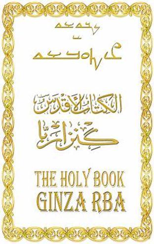 كتاب كنزا ربا كاملا
